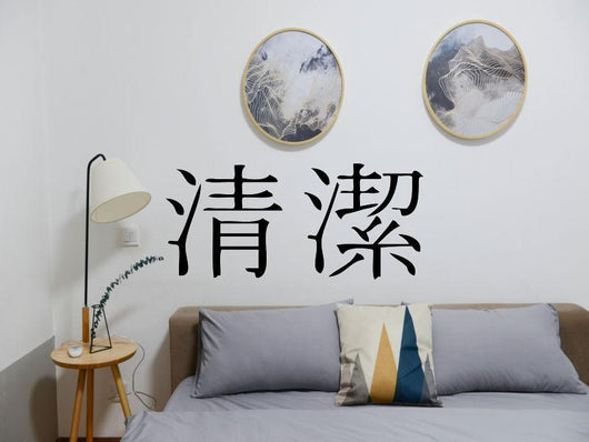 Clean Kanji Symbol Character  - Car or Wall Decal - Fusion Decals