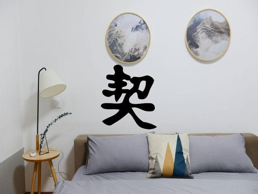 Contract Kanji Symbol Character  - Car or Wall Decal - Fusion Decals