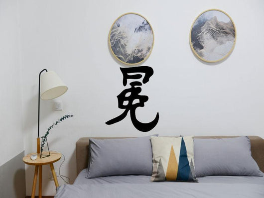 Crown Kanji Symbol Character  - Car or Wall Decal - Fusion Decals