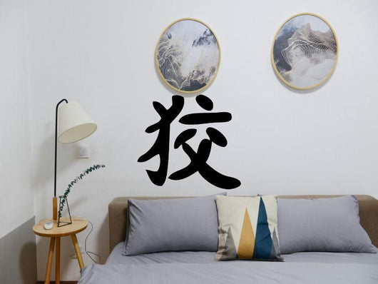 Cunning Kanji Symbol Character  - Car or Wall Decal - Fusion Decals