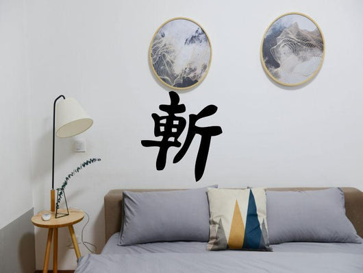 Decapitate Kanji Symbol Character  - Car or Wall Decal - Fusion Decals