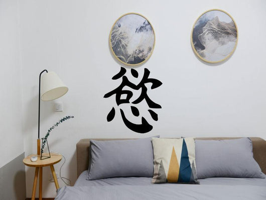 Desire Kanji Symbol Character  - Car or Wall Decal - Fusion Decals