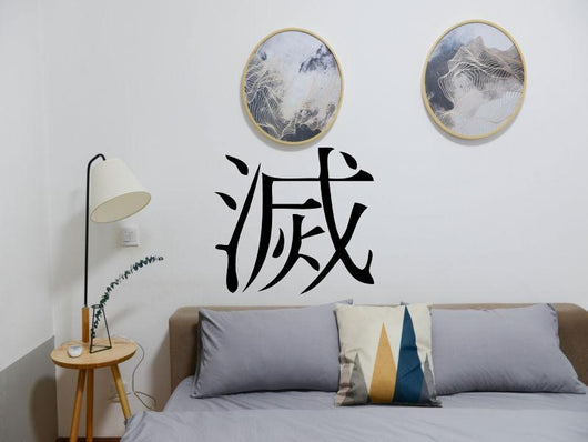 Destruction Kanji Symbol Character  - Car or Wall Decal - Fusion Decals