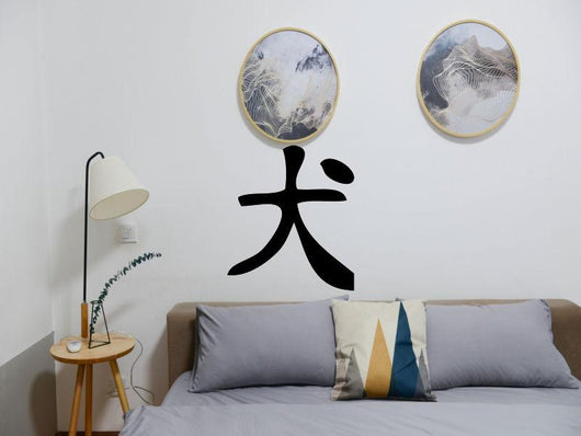 Dog Kanji Symbol Character  - Car or Wall Decal - Fusion Decals