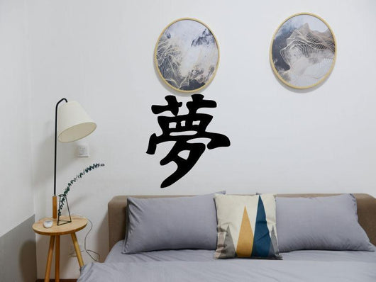 Dream Kanji Symbol Character  - Car or Wall Decal - Fusion Decals