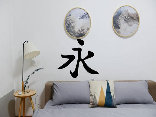 Eternity Kanji Symbol Character  - Car or Wall Decal - Fusion Decals