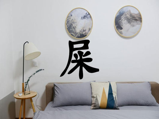 Excrement Kanji Symbol Character  - Car or Wall Decal - Fusion Decals