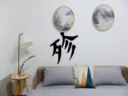Exterminate Kanji Symbol Character  - Car or Wall Decal - Fusion Decals