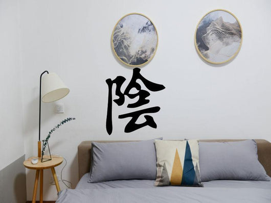 Feminine Style Moon Kanji Symbol Character  - Car or Wall Decal - Fusion Decals