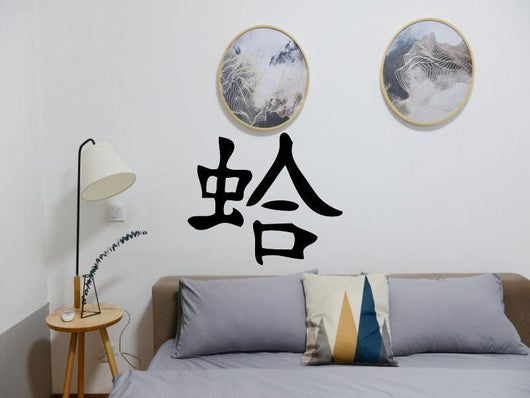 Frog Kanji Symbol Character  - Car or Wall Decal - Fusion Decals