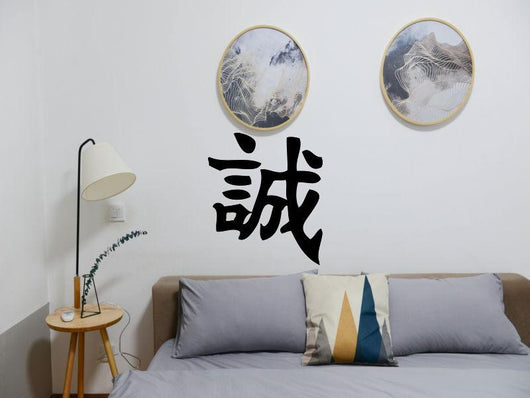 Honest Kanji Symbol Character  - Car or Wall Decal - Fusion Decals