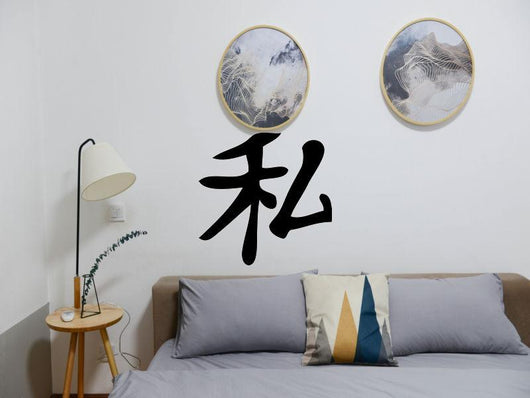 Illegal Kanji Symbol Character  - Car or Wall Decal - Fusion Decals
