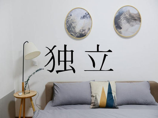 Independent Kanji Symbol Character  - Car or Wall Decal - Fusion Decals