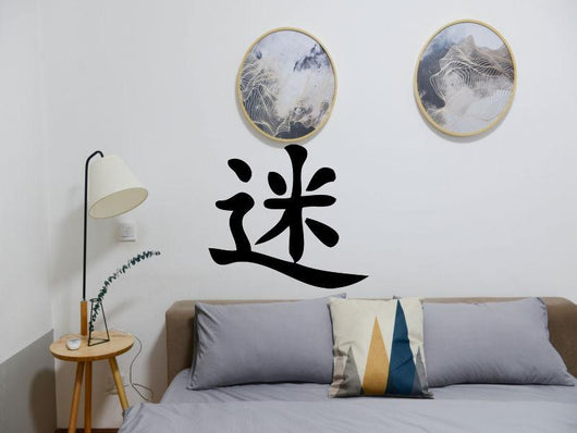 Infatuation Kanji Symbol Character  - Car or Wall Decal - Fusion Decals