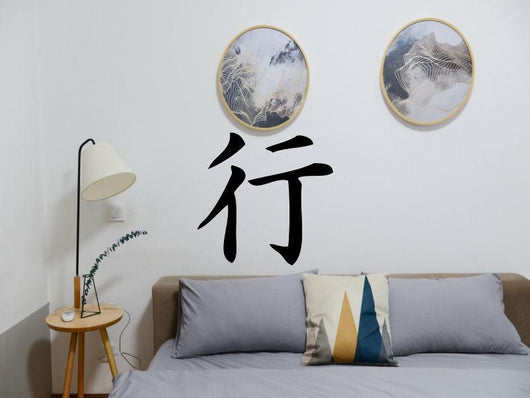 Journey Kanji Symbol Character  - Car or Wall Decal - Fusion Decals
