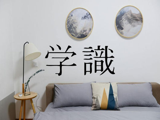 Knowledge Kanji Symbol Character  - Car or Wall Decal - Fusion Decals