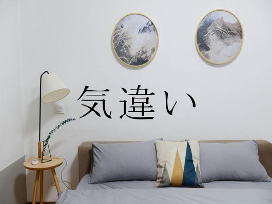 Lunatic Kanji Symbol Character  - Car or Wall Decal - Fusion Decals