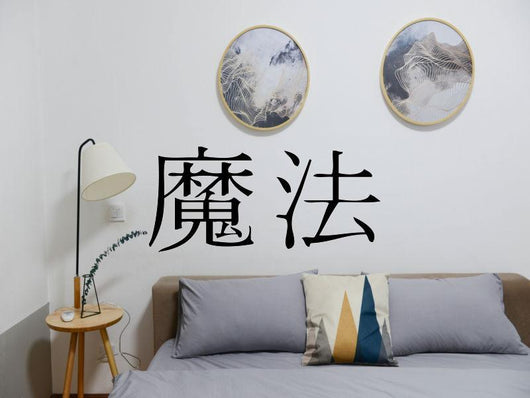 Magic Kanji Symbol Character  - Car or Wall Decal - Fusion Decals