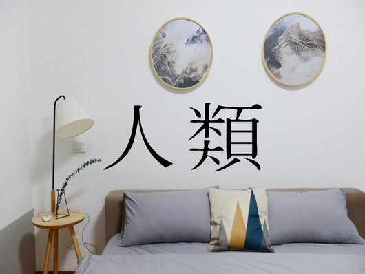 Mankind Kanji Symbol Character  - Car or Wall Decal - Fusion Decals