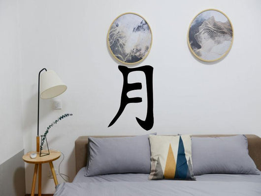 Moon Kanji Symbol Character  - Car or Wall Decal - Fusion Decals