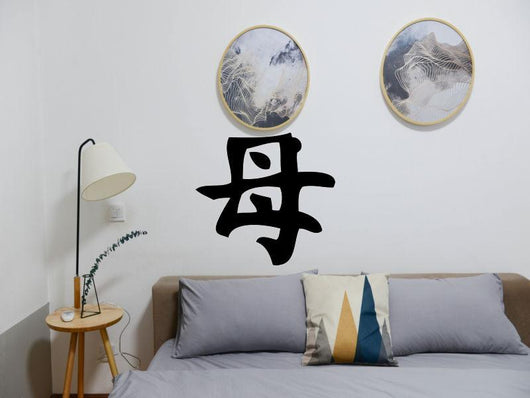 Mother Kanji Symbol Character  - Car or Wall Decal - Fusion Decals