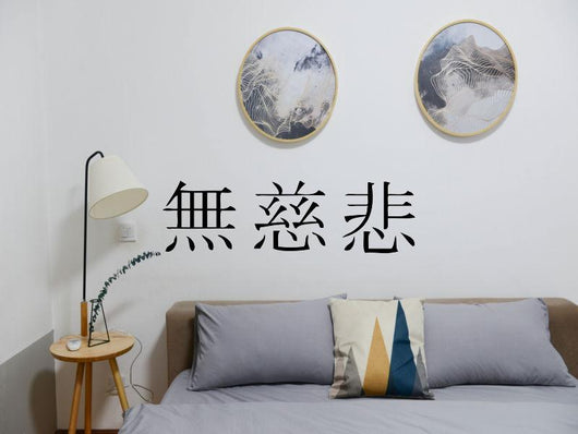 Nomercy Kanji Symbol Character  - Car or Wall Decal - Fusion Decals