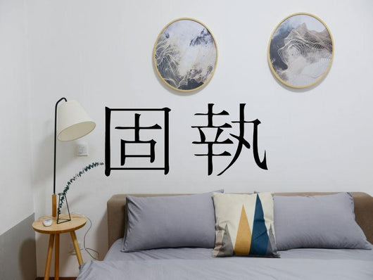 Persistance Kanji Symbol Character  - Car or Wall Decal - Fusion Decals