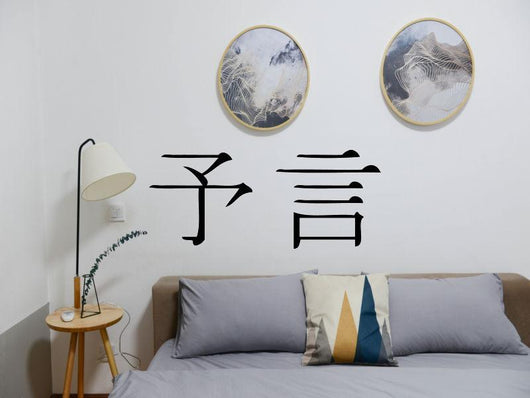 Prophecy Kanji Symbol Character  - Car or Wall Decal - Fusion Decals