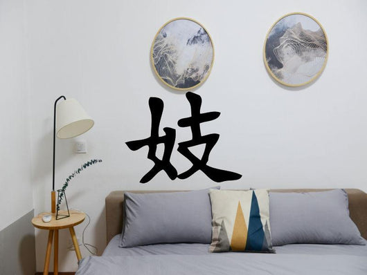 Prostitute Kanji Symbol Character  - Car or Wall Decal - Fusion Decals