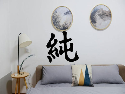 Pure Kanji Symbol Character  - Car or Wall Decal - Fusion Decals