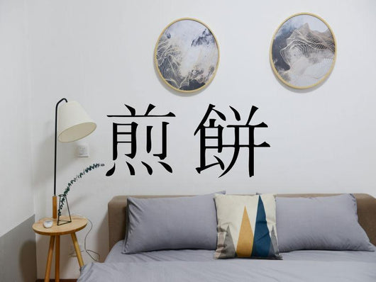 Ricecracker Kanji Symbol Character  - Car or Wall Decal - Fusion Decals