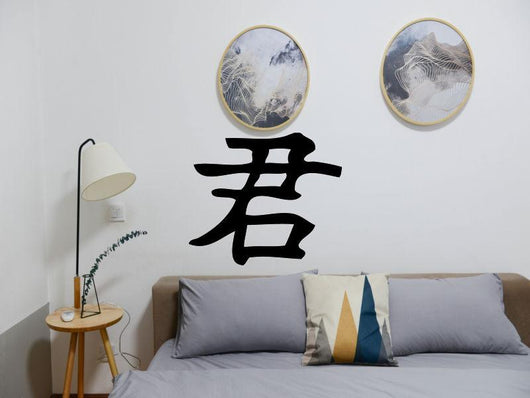 Ruler Style Monarch Kanji Symbol Character  - Car or Wall Decal - Fusion Decals