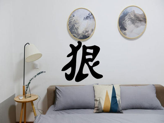 Ruthless Style Cruel Kanji Symbol Character  - Car or Wall Decal - Fusion Decals
