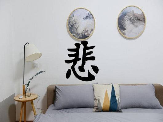 Sad Style Sorrow Kanji Symbol Character  - Car or Wall Decal - Fusion Decals