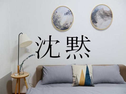 Silence Kanji Symbol Character  - Car or Wall Decal - Fusion Decals