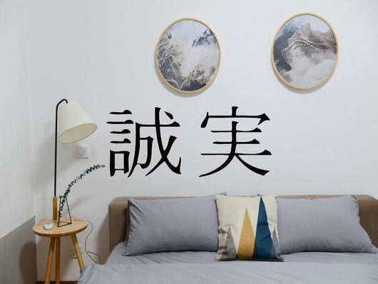 Sincerity Kanji Symbol Character  - Car or Wall Decal - Fusion Decals