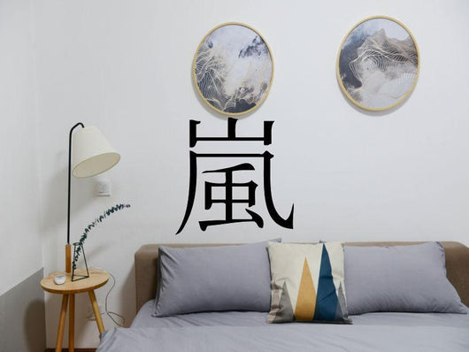 Storm Kanji Symbol Character  - Car or Wall Decal - Fusion Decals