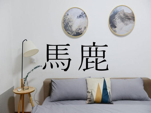 Stupid Kanji Symbol Character  - Car or Wall Decal - Fusion Decals
