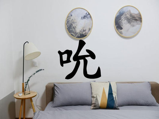 Suck Kanji Symbol Character  - Car or Wall Decal - Fusion Decals