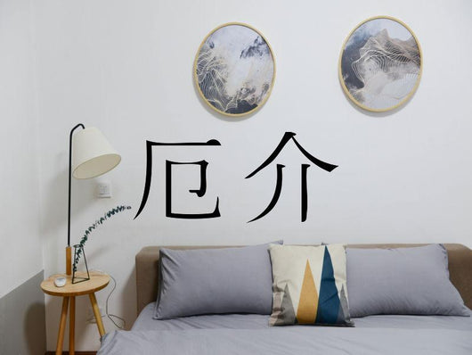 Troublesome Kanji Symbol Character  - Car or Wall Decal - Fusion Decals