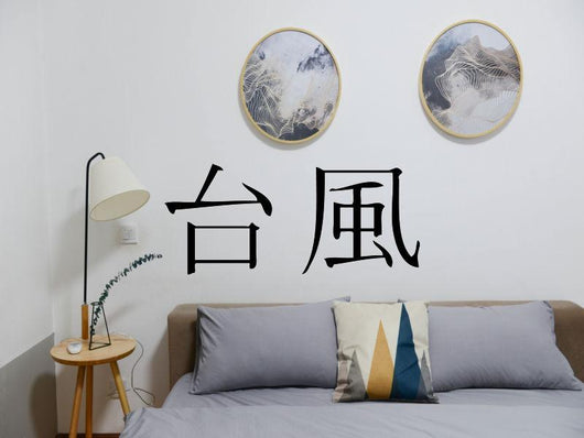 Typhoon Kanji Symbol Character  - Car or Wall Decal - Fusion Decals