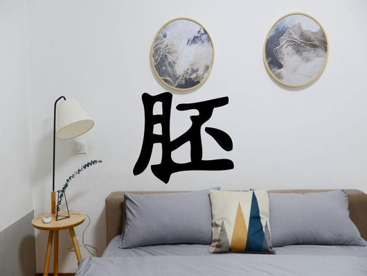 Unborn Style Child Kanji Symbol Character  - Car or Wall Decal - Fusion Decals