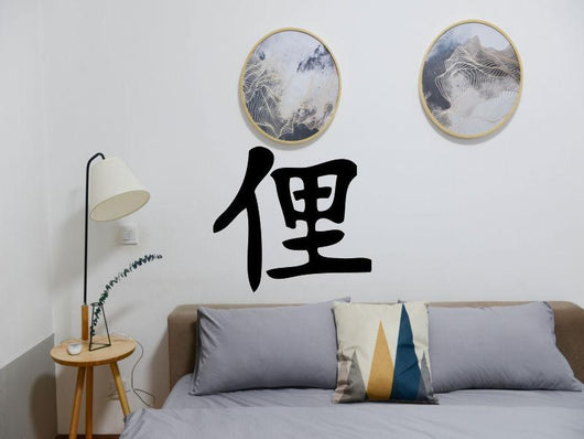 Vulgar Kanji Symbol Character  - Car or Wall Decal - Fusion Decals