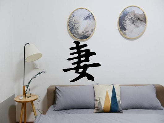 Wife Kanji Symbol Character  - Car or Wall Decal - Fusion Decals