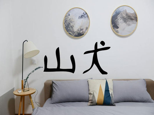 Wild Style Dog Kanji Symbol Character  - Car or Wall Decal - Fusion Decals