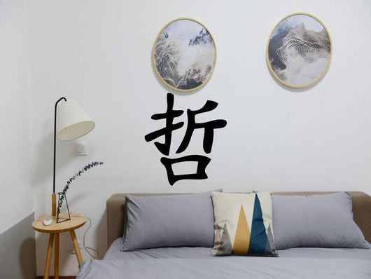 Wise Kanji Symbol Character  - Car or Wall Decal - Fusion Decals