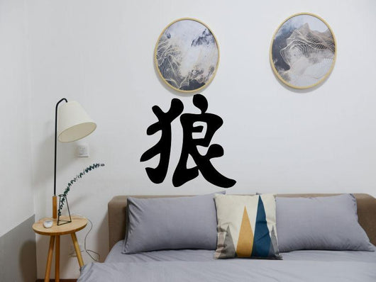 Wolf Kanji Symbol Character  - Car or Wall Decal - Fusion Decals