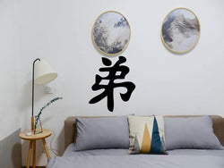 Younger Style Brother Kanji Symbol Character  - Car or Wall Decal - Fusion Decals