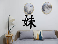 Younger Style Sister Kanji Symbol Character  - Car or Wall Decal - Fusion Decals