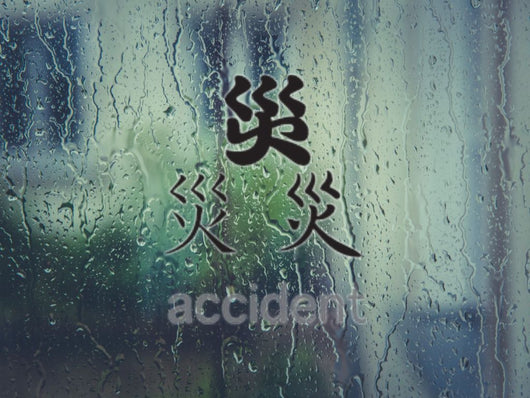 Accident Kanji Symbol Style #1 Die Cut Vinyl Decal Sticker - Fusion Decals